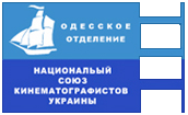National union of ukrainian cinematographers (Odessa department)