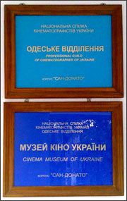 Museum of cinematography. National union of ukrainian cinematographers (Odessa department)
